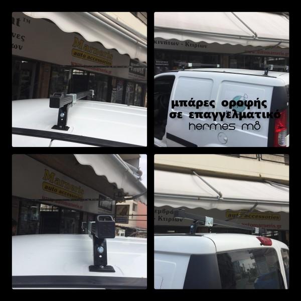 Μπάρες οροφής για επαγγελματικών οχημάτων Hermes M8